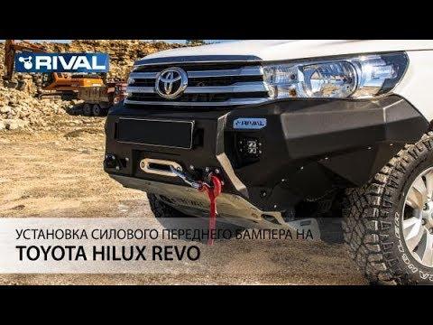 Установка переднего силового бампера на Toyota Hilux Revo 2015-.