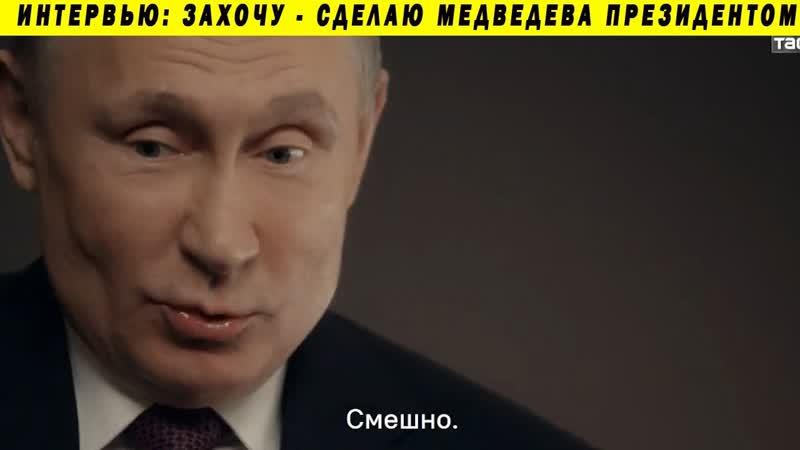 ПУТИН СДЕЛАЕТ МЕДВЕДЕВА ПРЕЗИДЕНТОМ ИНТЕРВЬЮ 20 ВОПРОСОВ ТАСС НАЛОГИ ПРОРЫВ МИШУСТИН