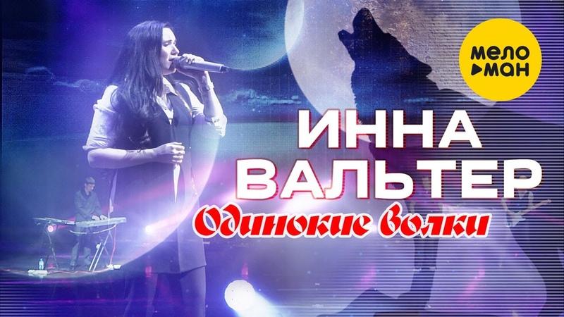 Инна Вальтер - Одинокие волки (Концертное видео)