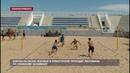 В Севастополе впервые проходит фестиваль по пляжному волейболу