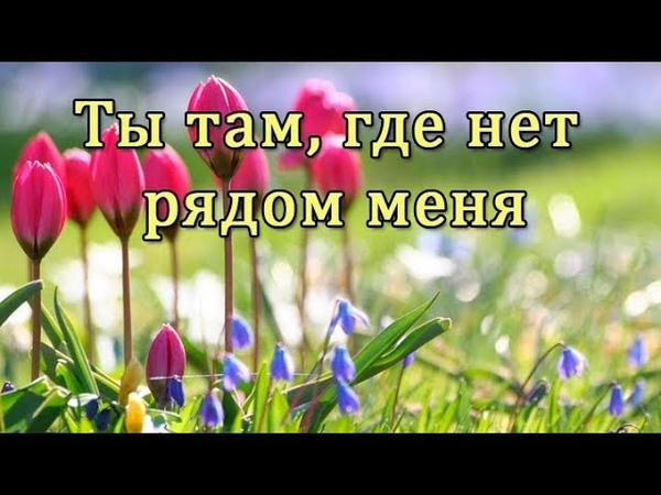 Ты там где нет рядом меня Антон Драничников слова Татьяны Дагаевой