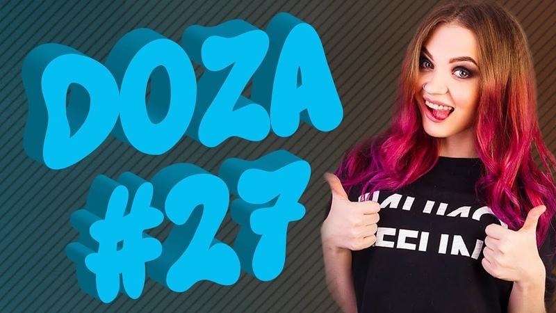 COUB DOZA 27 / Лучшие приколы 2019 / Best Cube / Смешные видео / Доза Смеха