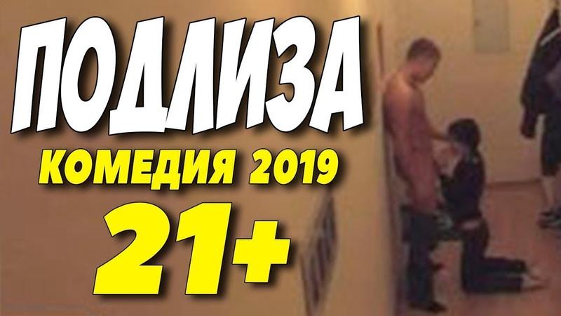 Фильм 2019 закрыл листком ** ПОДЛИЗА ** Русские комедии 2019 новинки Фильмы 2019 HD