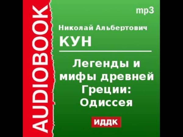 2000089_Chast_2_Аудиокнига. Кун Николай Альбертович. «Легенды и мифы древней Греции: Одиссея»