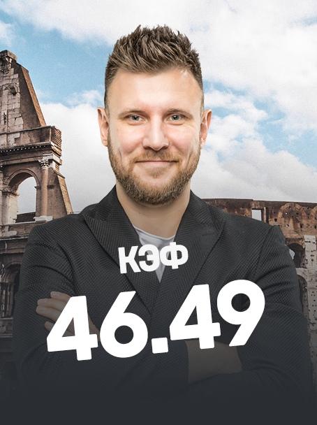 Оправданный риск! Экспресс Шнякина на Серию А с кэфом 46.49