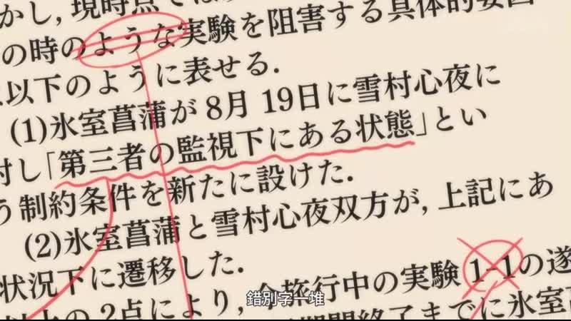 Наука влюблена и мы докажем это Rikei ga Koi ni Ochita no de Shoumei shitemita 12 серия