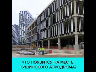 Что строят на территории Тушинского аэродрома  Москва 24