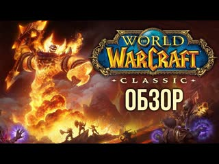 Изучаем world of warcraft classic — «за мной хант занимал»