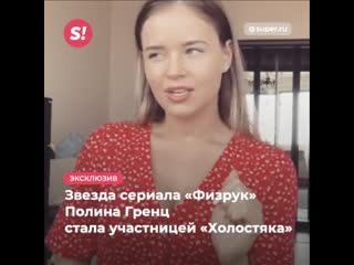 Полина Гренц стала участницей Холостяка