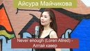 Айсура Майчикова Loren Allred Never enough Алтай кавер OST Величайший шоумен