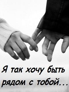 Картинки я хочу быть всегда с тобой