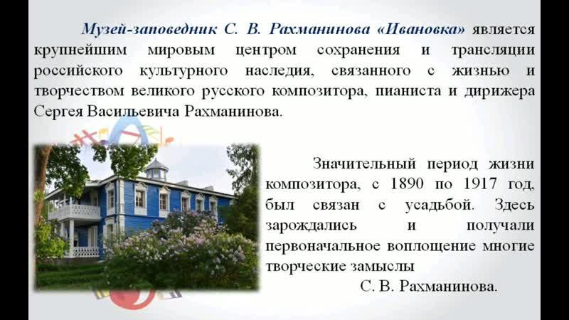 Музыкальные музеи Автор Баклыкова Ольга