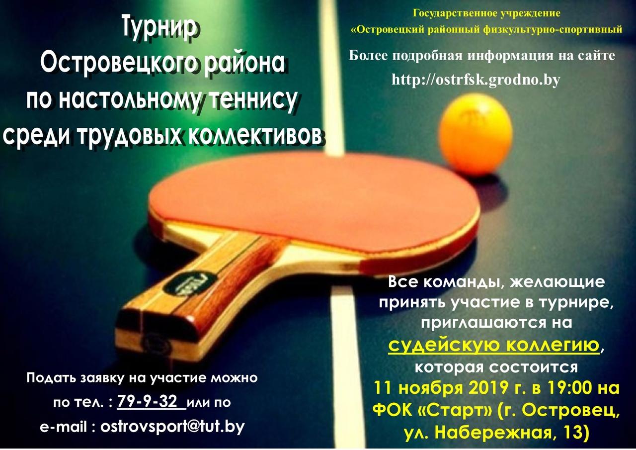 Турнир Островецкого района по настольному теннису