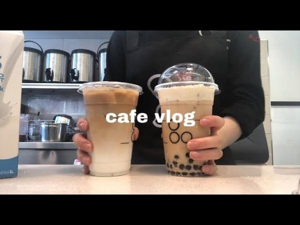 [cafe vlog] 밀크티카페 알바생의 하루/카페알바 브이로그/NO BGM/팔공티/bubble tea/버블티/음료