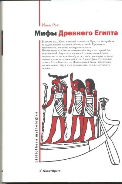 Мифы разных народов мира Мифы древних народов это, пожалуй, одно из самых интересных культурных достояний цивилизаций. Каждый народ, каждая страна, каждая цивилизация слагала свои мифы и легенды
