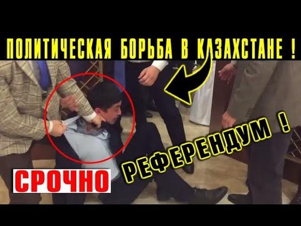 Казахстан 😲 Неожиданный расклад Замутили Референдум 🇰🇿 Токаева Блэкаут Новости Акорда