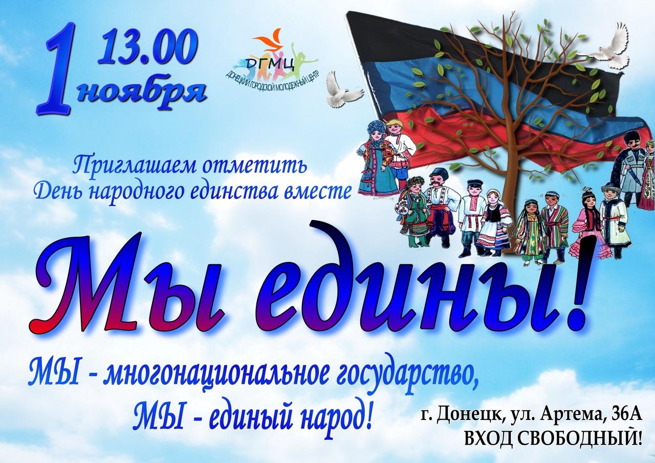 В Донецком городском молодежном центре отпразднуют День народного единства