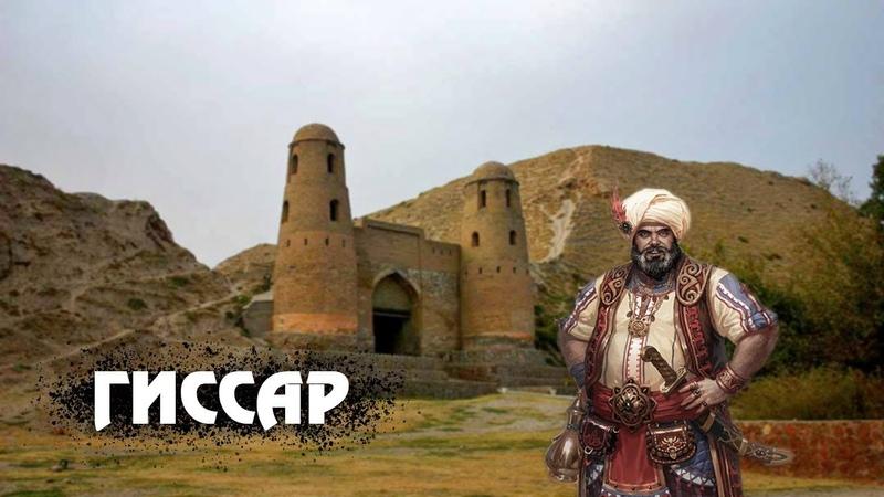 Гиссар история древней крепости Легенды Центральной Азии