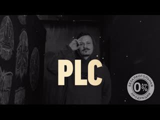 Третий выпуск ШоуХау Miller Alcohol Free. Symbol x PLC