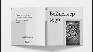 БеZцеллер - Выпуск №29 (Константин Галичев - Вытерплю за вас вашу боль)