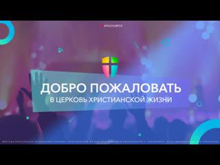 Воскресное Богослужение ЦХЖ ОНЛАЙН /
