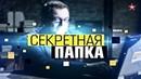 Секретная папка Битва за Москву Подольские курсанты против вермахта