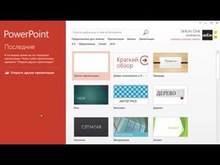 Как создать презентацию в PowerPoint 2013_2016 Создание презентации в PowerPoint 2013_2016. Урок 5
