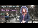 Юля Шатунова Глупые снежинки cover