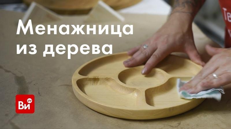 Как сделать менажницу из дерева Результаты конкурса с панно