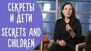 Семейные Тайны: Что Нельзя Скрывать от Детей | Family is...ENG SUB