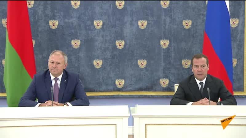 Медведев и Румас согласовали программу интеграции