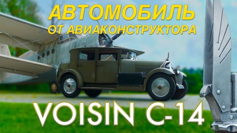ТАКОГО АВТОМОБИЛЯ ТЫ НЕ ВИДЕЛ Voisin C14 1930 года Иван Зенкевич
