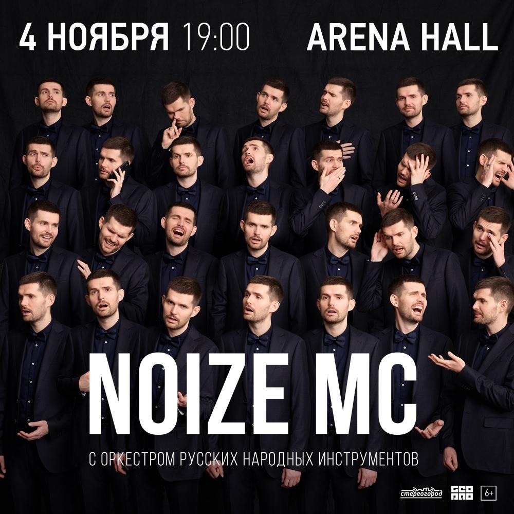 Афиша Краснодар 4 ноября Noize MC / Краснодар