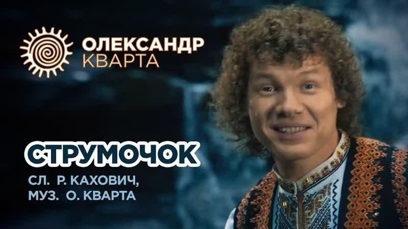 Олександр Кварта- Струмочок (Премьера клипа 2019)