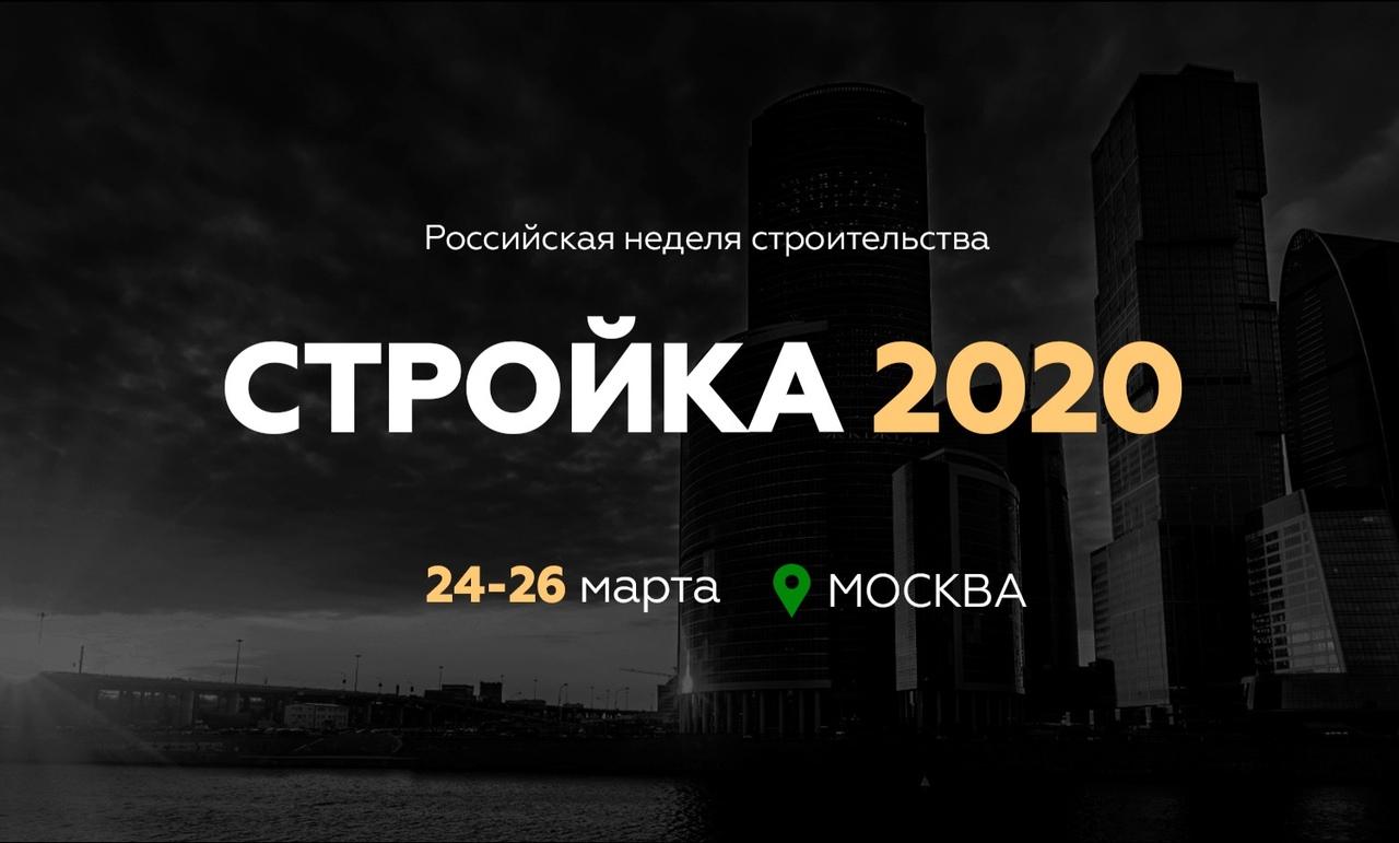 бизнес-конференция Стройка 2020