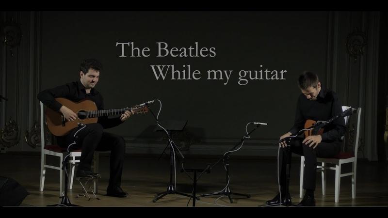 While my guitar gently weeps (The Beatles) - Nefedov-Feldman Duo