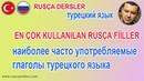 Günlük Hayatta En Çok Kullanılan Rusça Fiiller