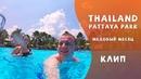 THAILAND — PATTAYA PARK BEACH | КЛИП