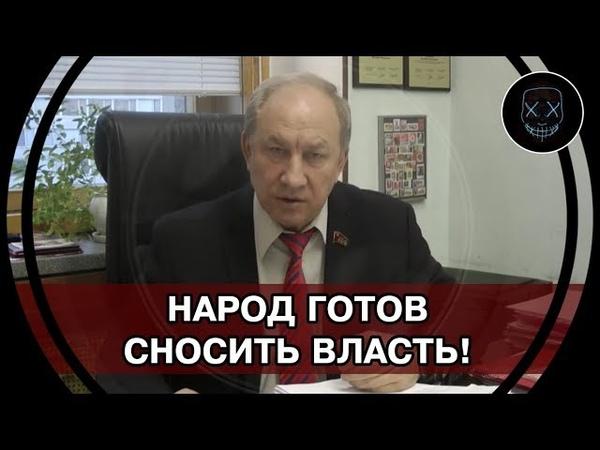 Народ НЕНАВИДИТ Правительство и ГОТОВ ВЫЙТИ НА УЛИЦЫ, чтобы добиться ОТСТАВКИ МЕДВЕДЕВА. Рашкин.