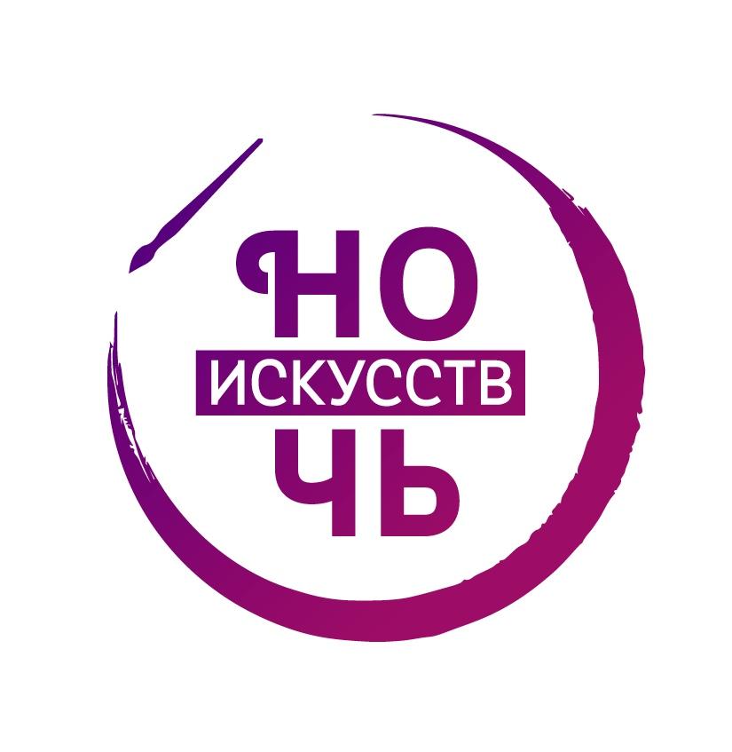 Афиша Ульяновск Ночь искусств 2019 /Ульяновск