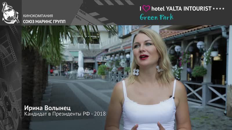 Ирина Волынец рассказала о том какой Отель считает лучшим в России
