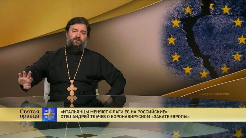 Итальянцы меняют флаги ЕС на российские : Отец Андрей Ткачев о коронавирусном Закате Европы