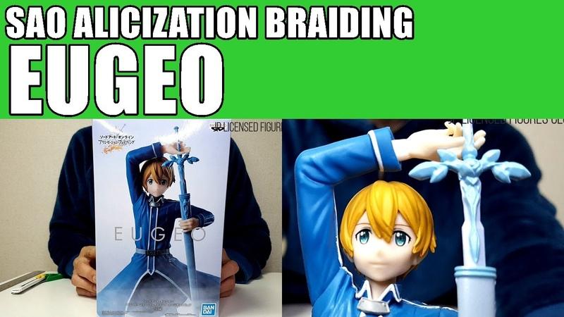 EUGEO Figure Sword Art Online Alicization Braiding BANDAI Unboxing