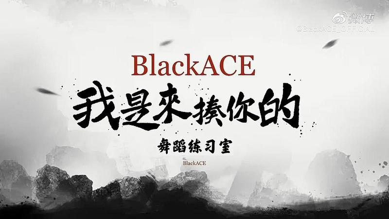 BlackACE OFFICIAL 200605 《我是來揍你的》Beat You Up 練習室版 Dance Practice Video|炙熱的我們