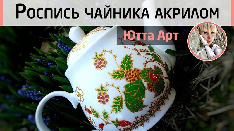 Роспись керамического чайника акриловыми красками Контурная роспись для начинающих МК Ютты Арт