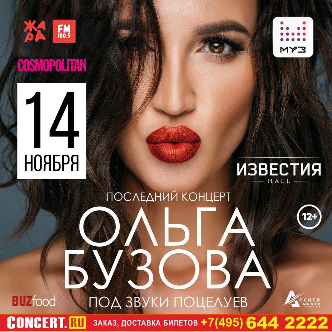 Афиша Москва Последний концерт «Под звуки поцелуев»