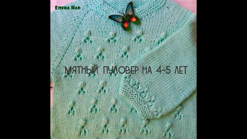 Вязание. Пуловер Мятный на 4-5 лет. Мастер-класс. Часть 10 - финал. How to knit a raglan