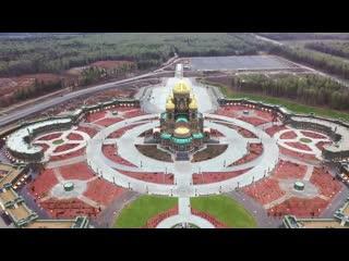 В Москве завершено строительство Главного храма Вооруженных Сил России.