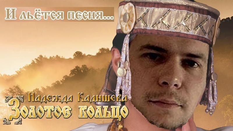 Надежда Кадышева Ансамбль Почему славное море священный Байкал