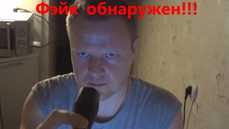 Видео ответ matkom на фэйк парень соврал о снятии биометрии